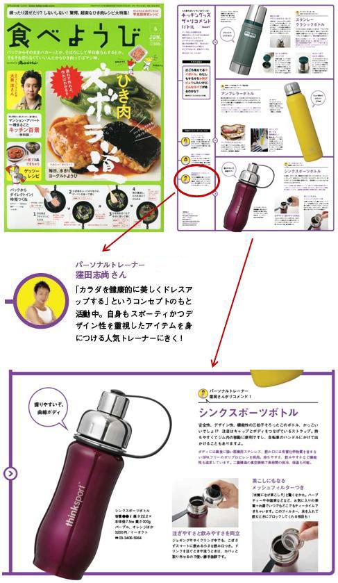 雑誌食べようびの企画に協力した窪田志尚パーソナルトレーナー